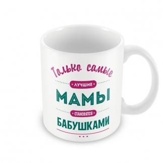 Чашка Самая лучшая бабушка 01