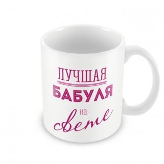 Чашка Лучшая Бабуля 01