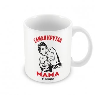 Чашка Самая Крутая Мама 01