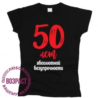50 лет абсолютной безупречности - Футболка женская