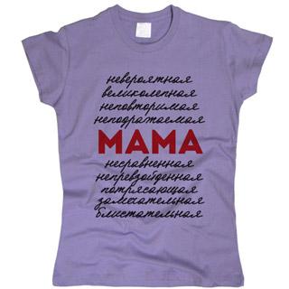 Невероятная Мама 01 - Футболка