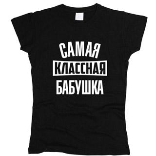 Самая Класная Бабушка 01 - Футболка